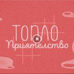 hot-friendship_Video-1