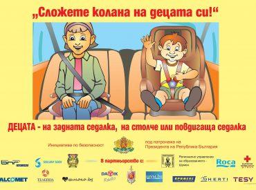 """""""С предпазен колан на задната седалка"""" стартира на територията на Община Шумен на 1 октомври. Четвъртото издание на ежегодната инициатива за безопасност на децата в автомобилите """"С предпазен колан на задната седалка"""" стартира на 5 октомври в градовете Шумен, Каспичан и Плиска. Инициативата е на Община Шумен и регионални партньори, сред които и TESY, и […]"""