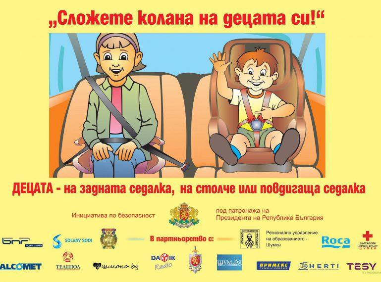 TESY се включва в кампания за пътната безопасност на децата