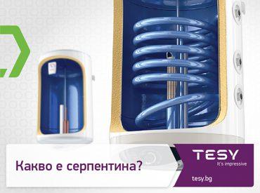 Топлообменниците, вградени в бойлера, представляват серпентини, предназначени да оптимизират процеса на нагряване на водата. Вътре циркулира течност, която основно се състои от вода и антифриз. В допълнение, основната функция на топлообменника е да се даде възможност за свързване или интегриране на бойлера в отоплителна инсталация, което увеличава гъвкавостта и техническите възможности на бойлера. Някои електрически […]